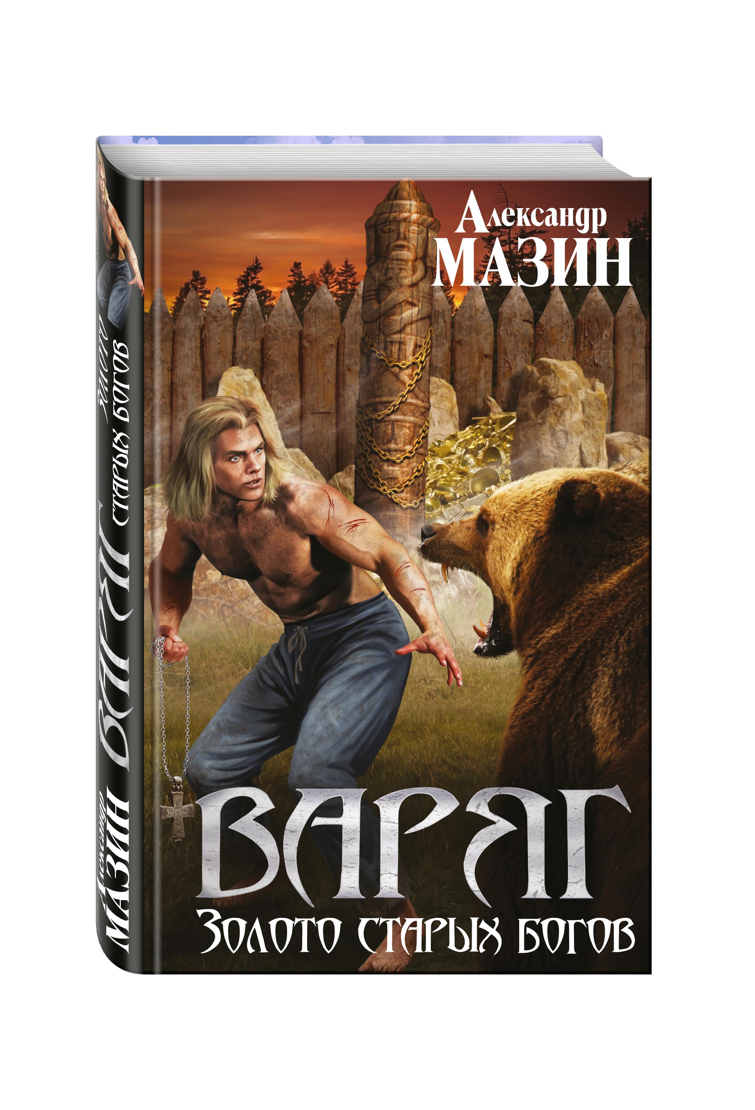Мазин А.В. Варяг. Золото старых богов ISBN: 978-5-699-95939-6 александр мазин золото старых богов