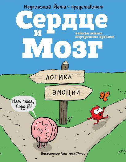 Сердце и Мозг. Тайная жизнь внутренних органов (комиксы) - фото 1