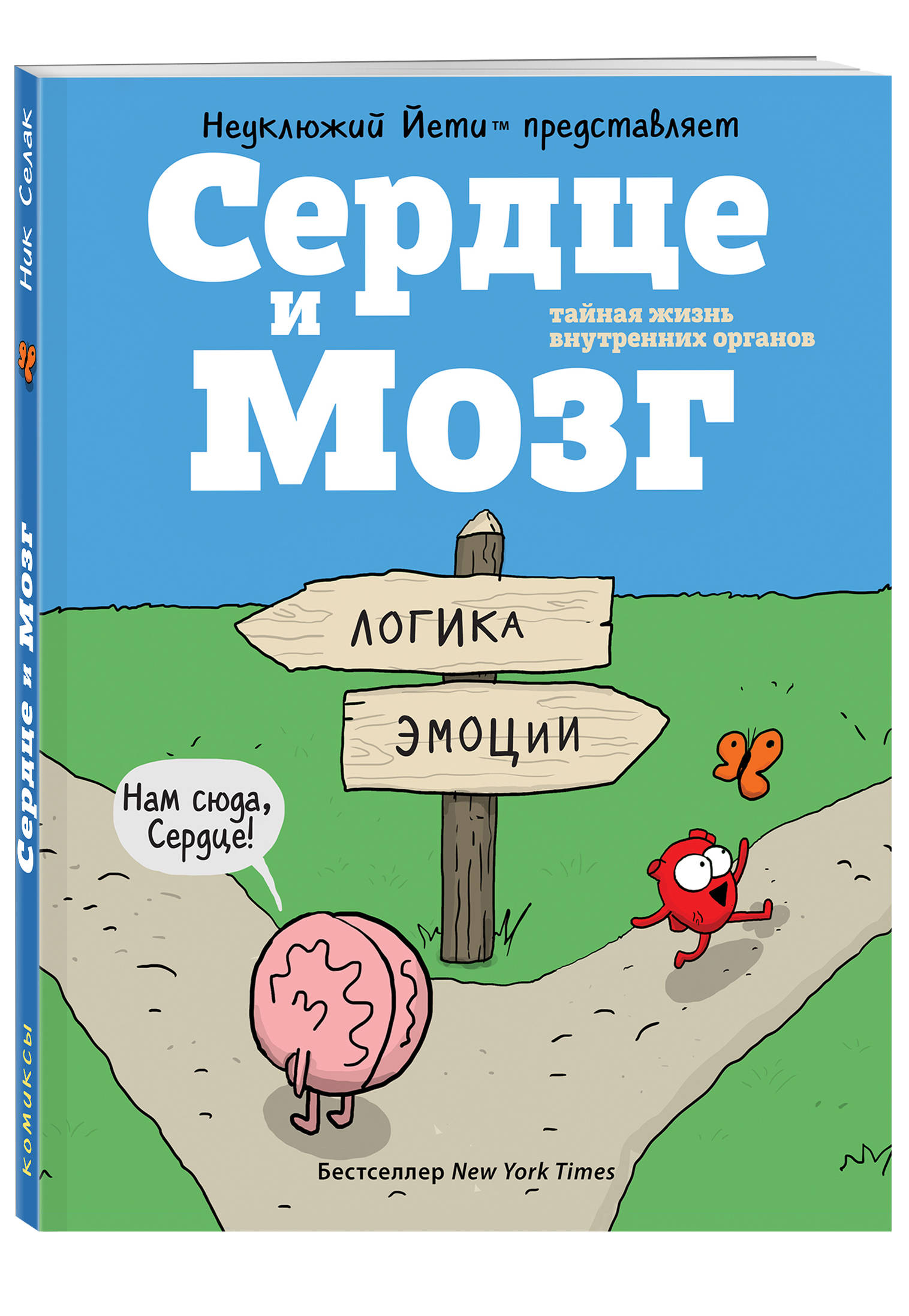 Селак Ник Сердце и Мозг. Тайная жизнь внутренних органов (комиксы)