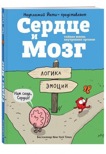 Сердце и Мозг. Тайная жизнь внутренних органов (комиксы) Селак Ник