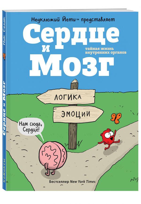 Сердце и Мозг. Тайная жизнь внутренних органов (комиксы) Селак Н.