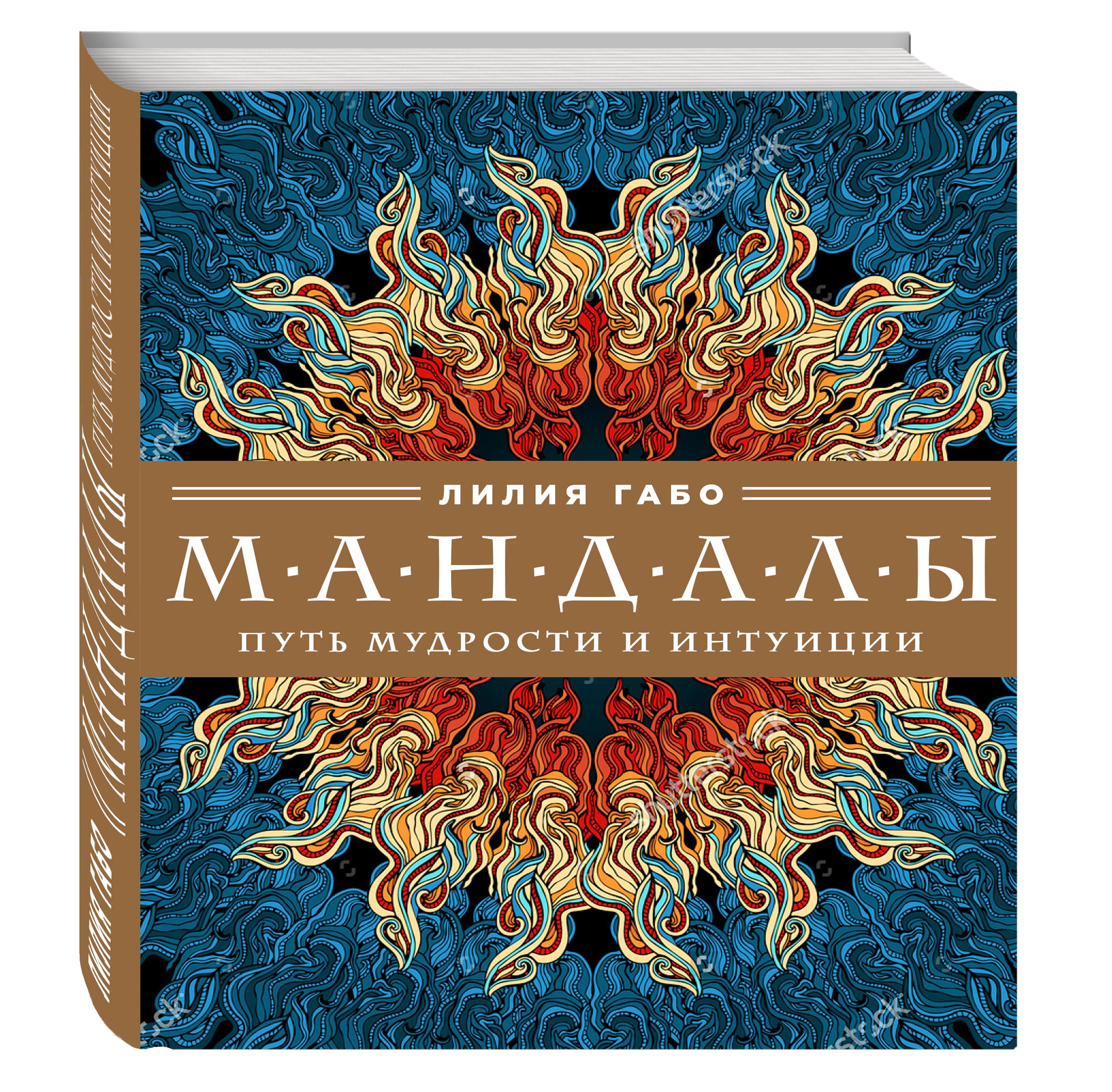 Лилия Габо Мандалы: путь мудрости и интуиции (комплект)
