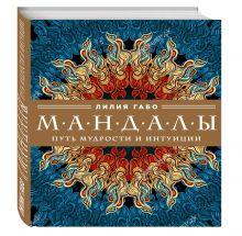 Мандалы: путь мудрости и интуиции (комплект)