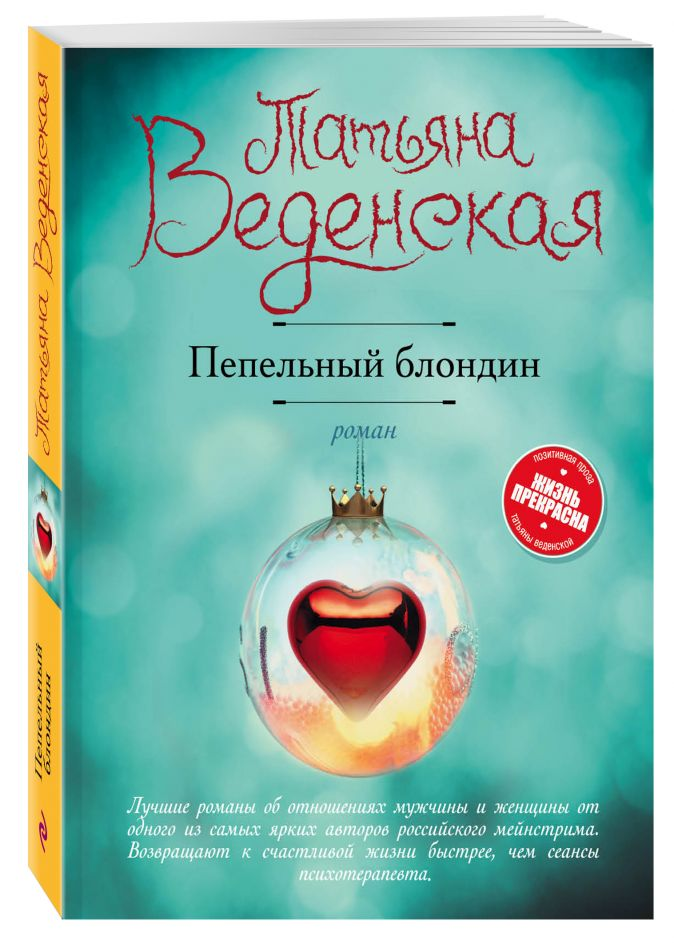 Татьяна Веденская - Пепельный блондин обложка книги