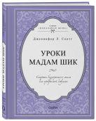 Дженнифер Л. Скотт - Уроки мадам Шик. Секреты безупречного стиля для прекрасной девушки' обложка книги
