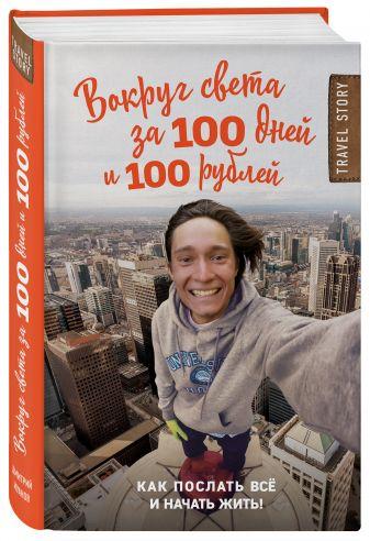 Дмитрий Иуанов - Вокруг света за 100 дней и 100 рублей обложка книги
