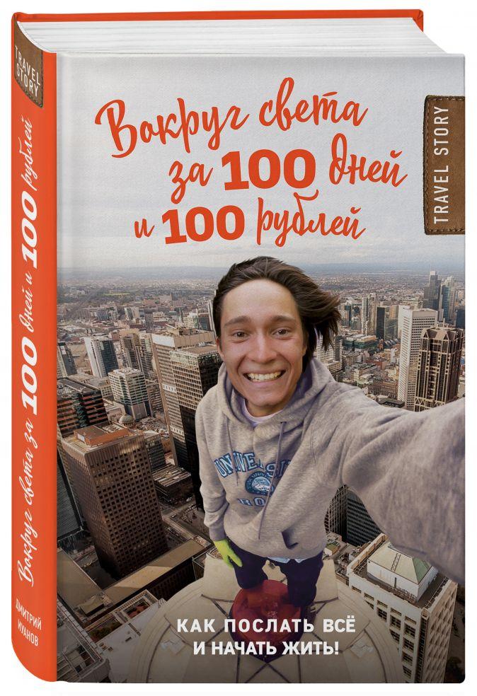 Вокруг света за 100 дней и 100 рублей Дмитрий Иуанов
