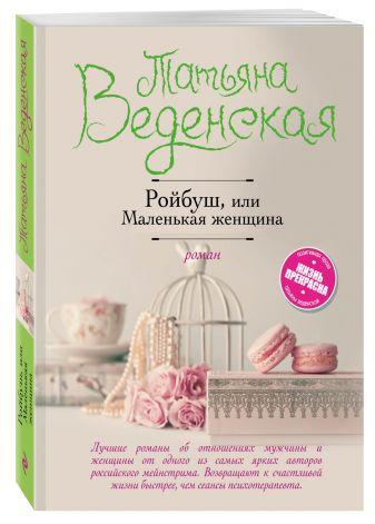 Татьяна Веденская - Ройбуш, или Маленькая женщина обложка книги
