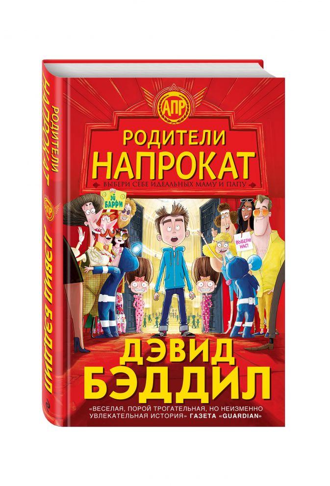 Дэвид Бэддил - Родители напрокат обложка книги