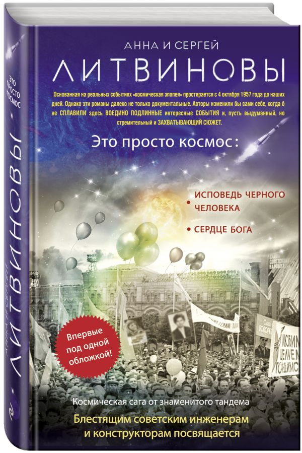 Это просто космос Литвинова А.В., Литвинов С.В.