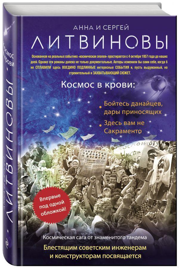 Литвинова Анна Витальевна Космос в крови