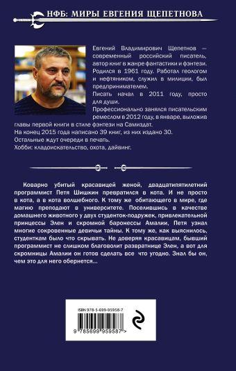 Демоны, коты и короли Евгений Щепетнов