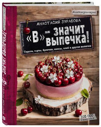 """Анастасия Зурабова - """"В"""" - значит выпечка! обложка книги"""