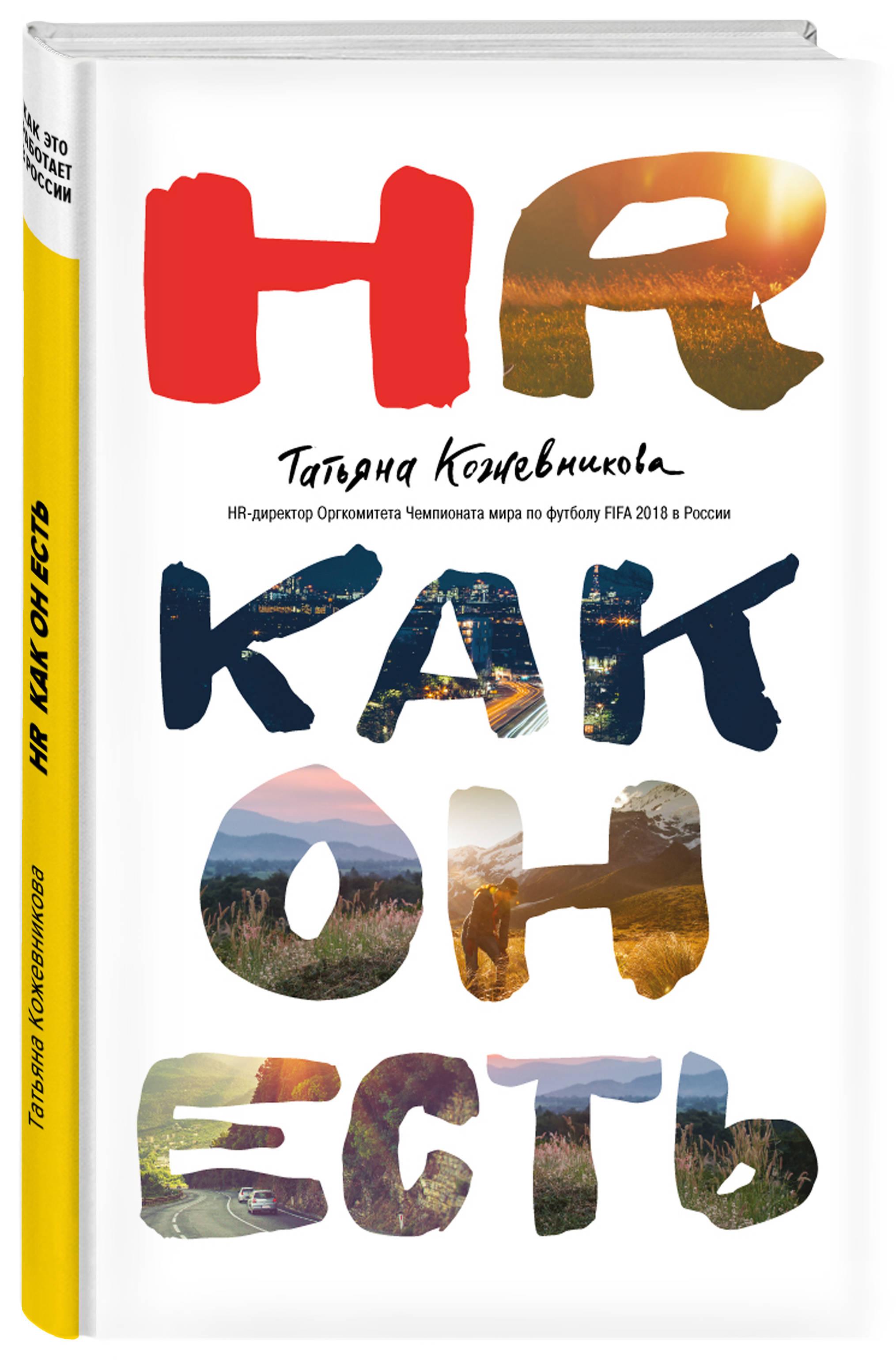 HR как он есть от book24.ru