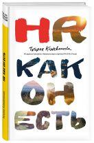 Татьяна Кожевникова - HR как он есть' обложка книги