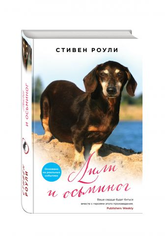Стивен Роули - Лили и осьминог обложка книги