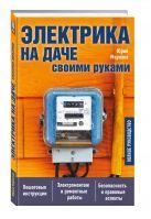 Морозов Ю.А. - Электрика на даче своими руками' обложка книги