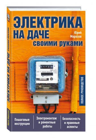 Морозов Ю.А. - Электрика на даче своими руками обложка книги