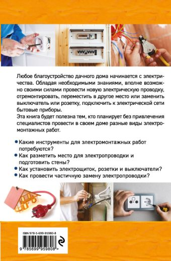 Электрика на даче своими руками Морозов Ю.А.