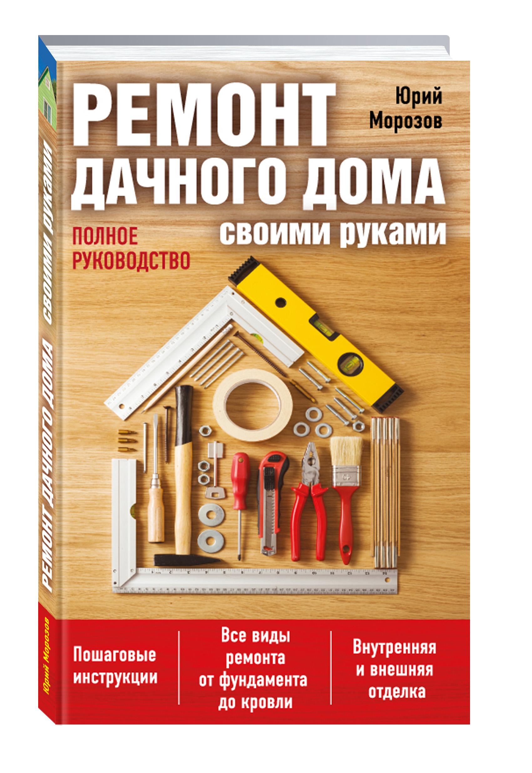 Морозов Ю.А. Ремонт дачного дома своими руками