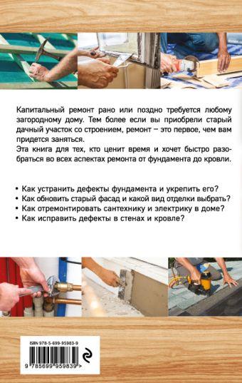 Ремонт дачного дома своими руками Морозов Ю.А.