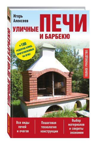 Уличные печи и барбекю Игорь Алексеев