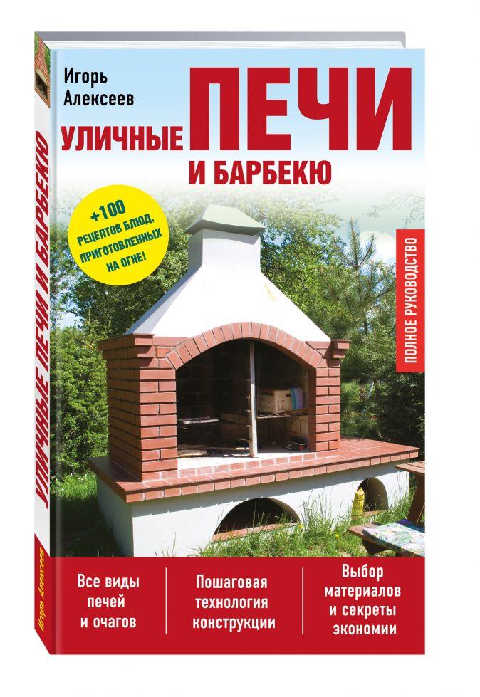 Игорь Алексеев - Уличные печи и барбекю обложка книги