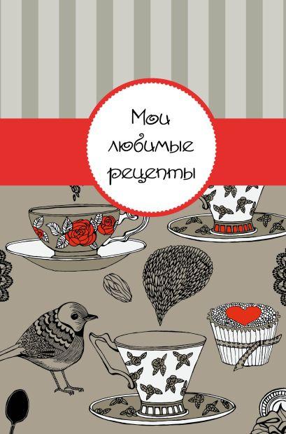 Мои любимые рецепты. Книга для записи рецептов (а5_Птичка) - фото 1