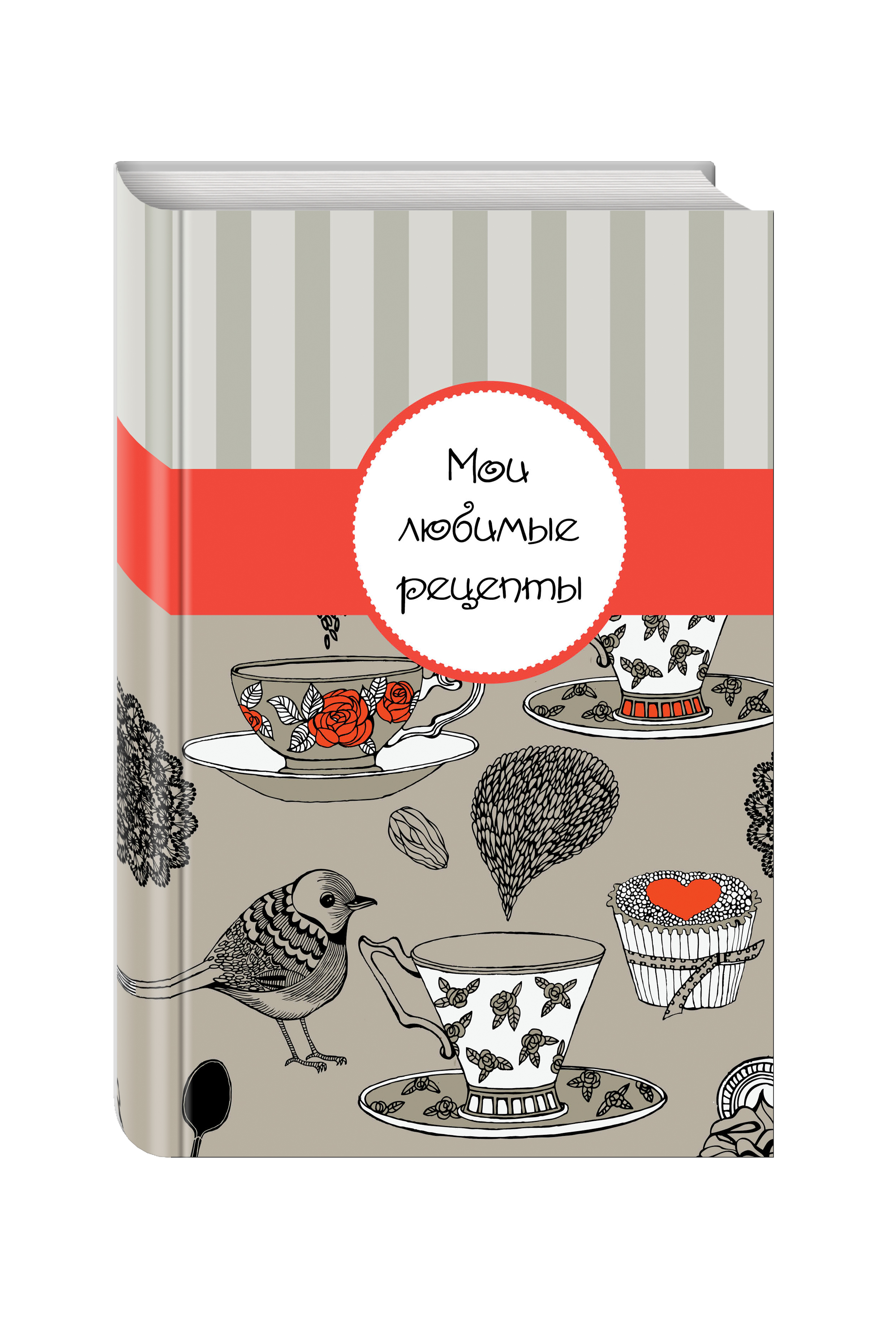 Мои любимые рецепты. Книга для записи рецептов (а5_Птичка) книга рецептов