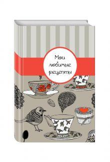 Мои любимые рецепты. Книга для записи рецептов (а5_Птичка)
