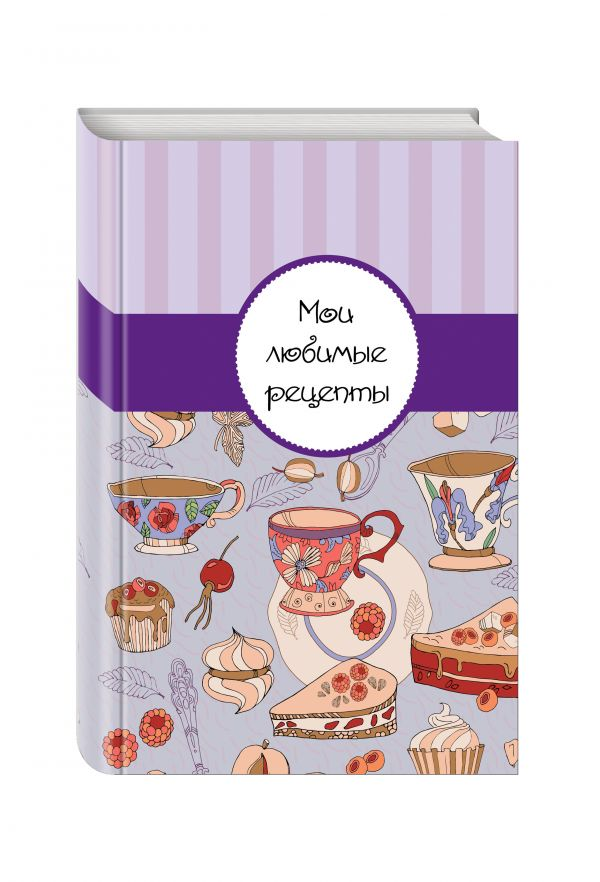 Мои любимые рецепты. Книга для записи рецептов (а5_Чай с пирогом)