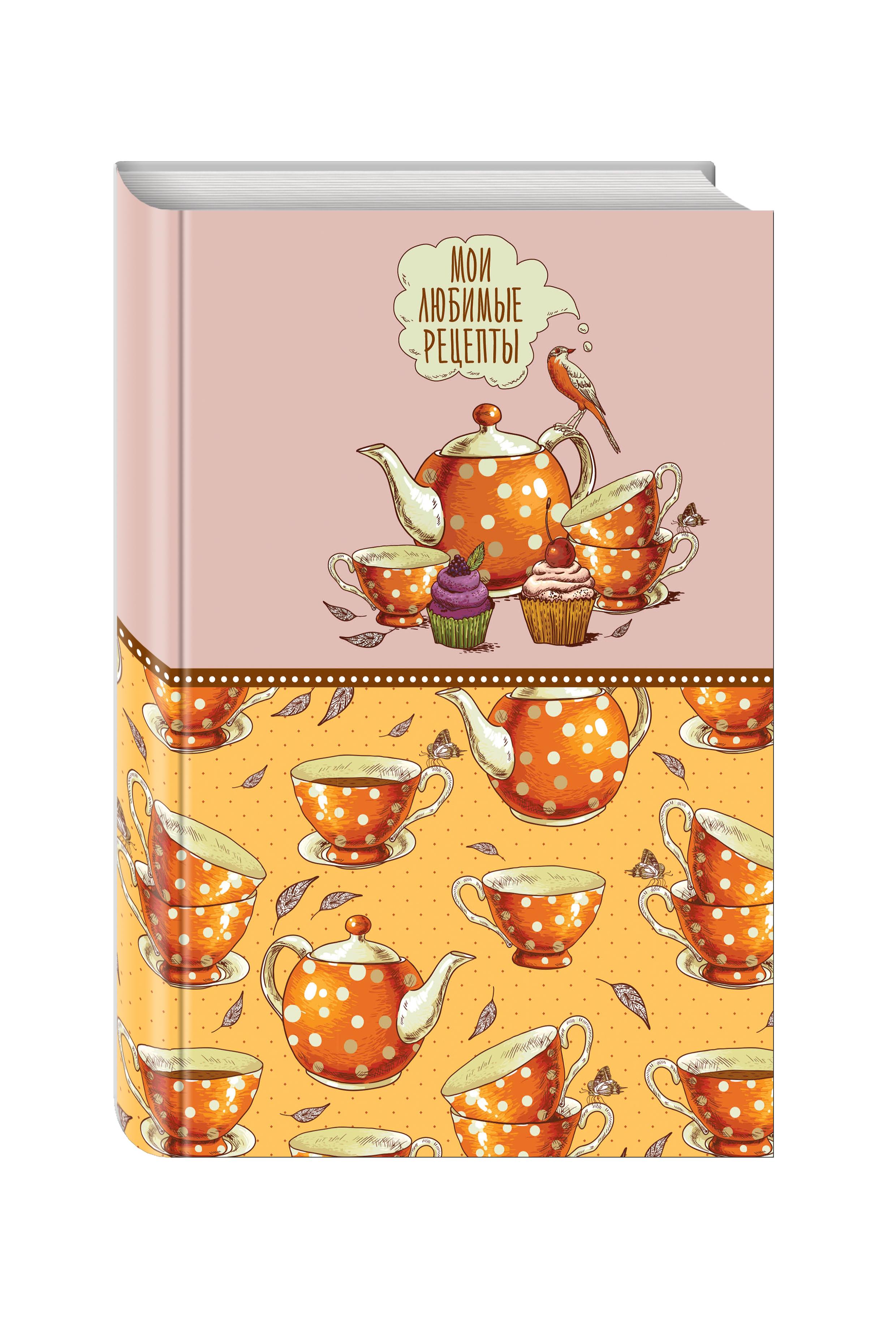 Мои любимые рецепты. Книга для записи рецептов (а5_Оранжевое чаепитие) книга рецептов