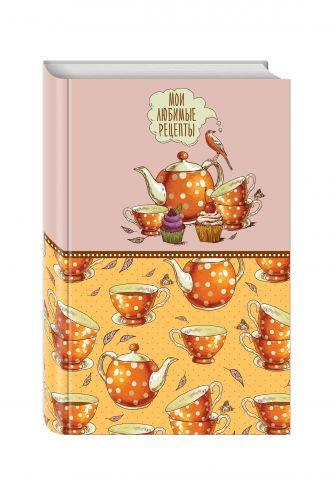 Мои любимые рецепты. Книга для записи рецептов (твердый пер._а5_Оранжевое чаепитие)
