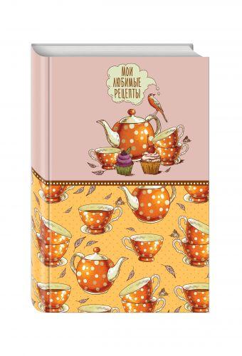 Мои любимые рецепты. Книга для записи рецептов (а5_Оранжевое чаепитие)