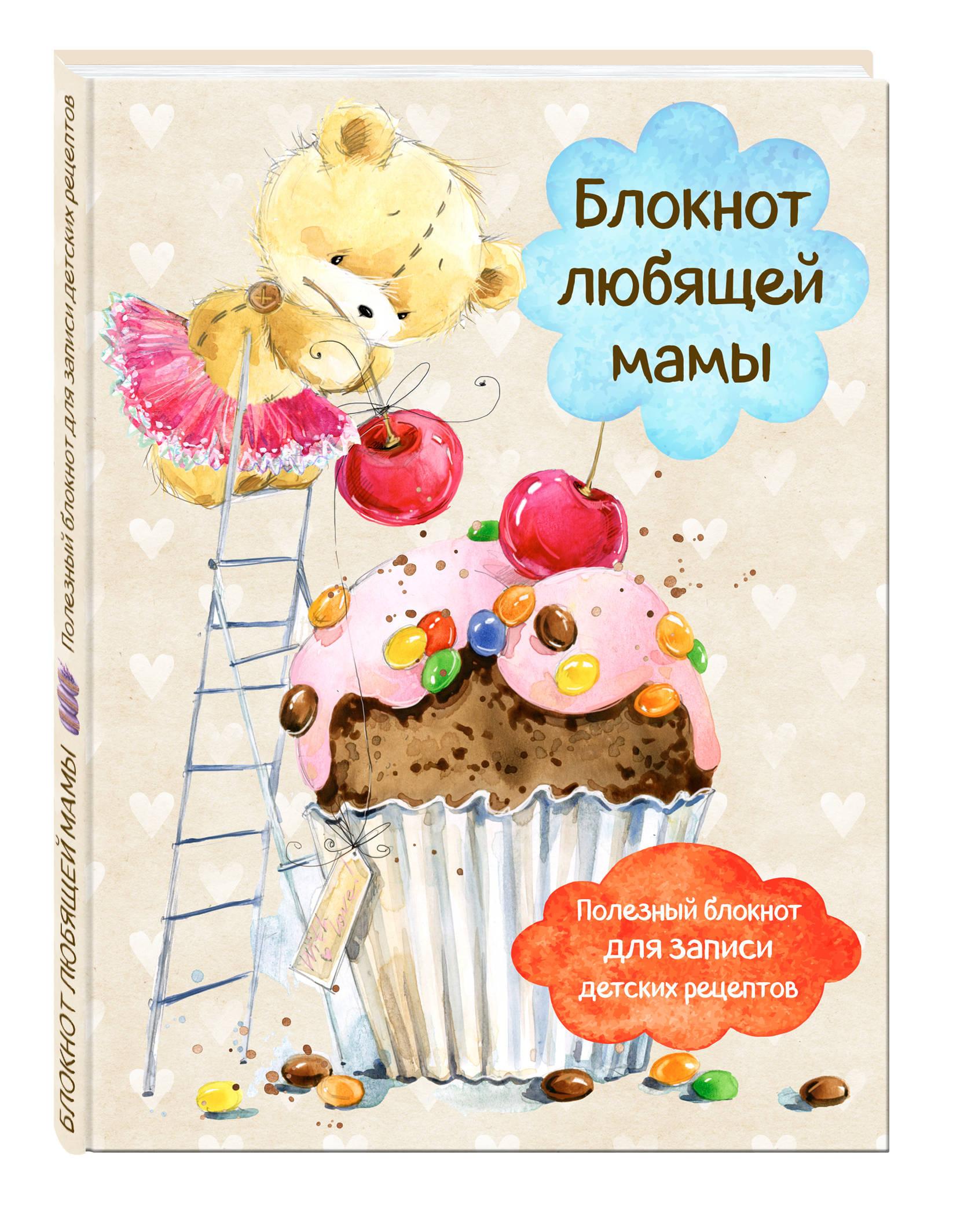 Блокнот любящей мамы. Полезные блокноты для записи детских рецептов (Капкейк и вишни) все мамы делают это полезные блокноты для записи детских рецептов овечка и звездочки
