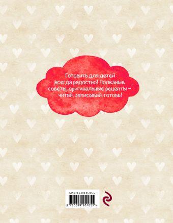 Блокнот любящей мамы. Полезные блокноты для записи детских рецептов (Капкейк и вишни)