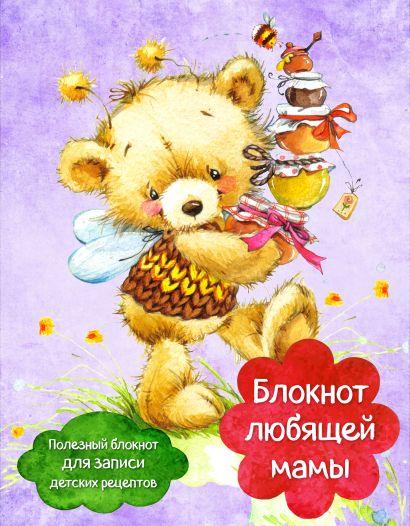 Блокнот любящей мамы. Полезные блокноты для записи детских рецептов (Мед и пчелы) - фото 1