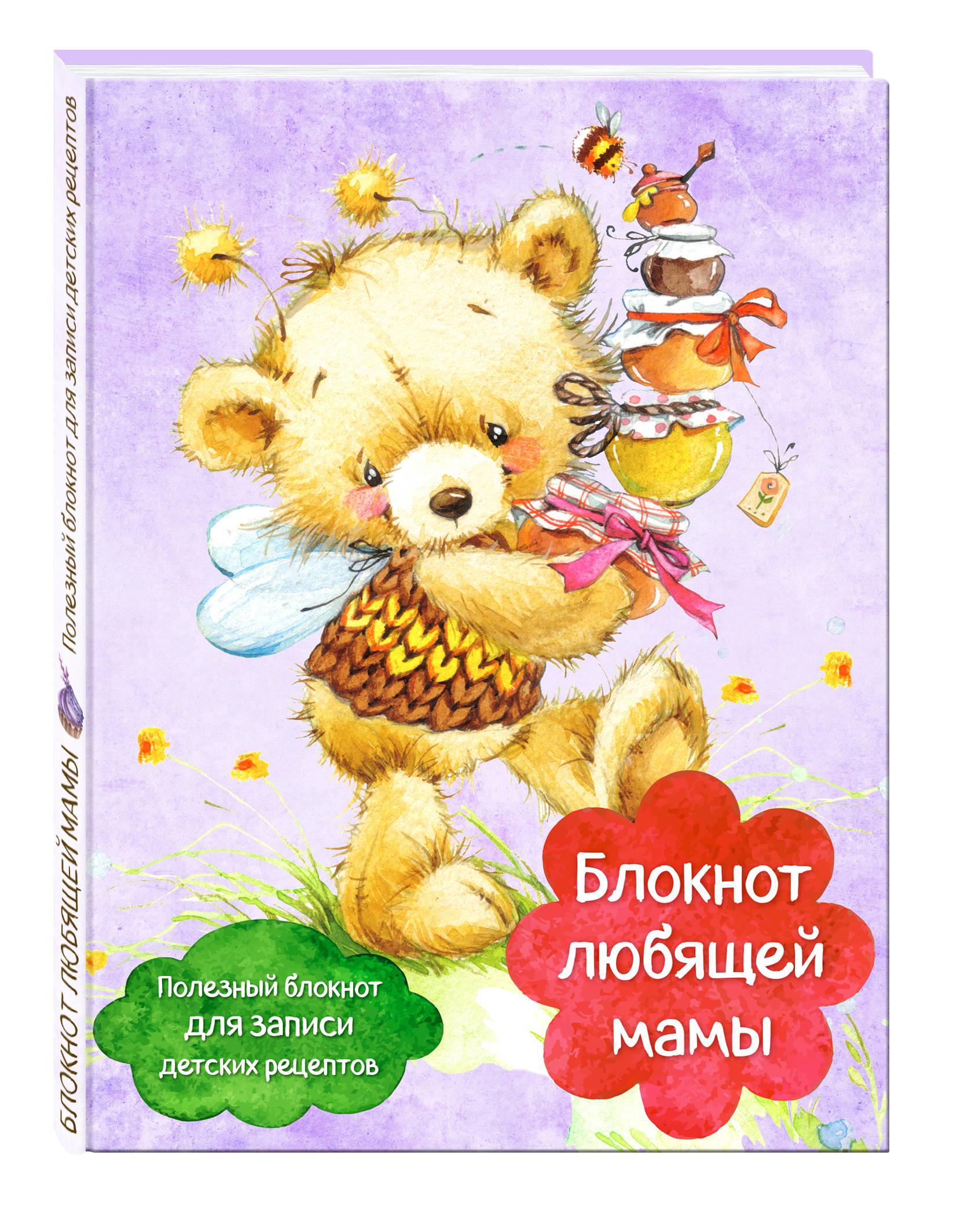Блокнот любящей мамы. Полезные блокноты для записи детских рецептов (Мед и пчелы) книга рецептов