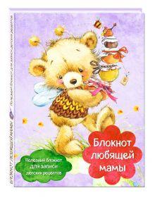 Блокнот любящей мамы. Полезные блокноты для записи детских рецептов (Мед и пчелы)