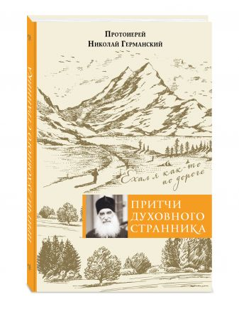 Протоиерей Николай Германский - Притчи духовного странника. Ехал я как-то по дороге обложка книги