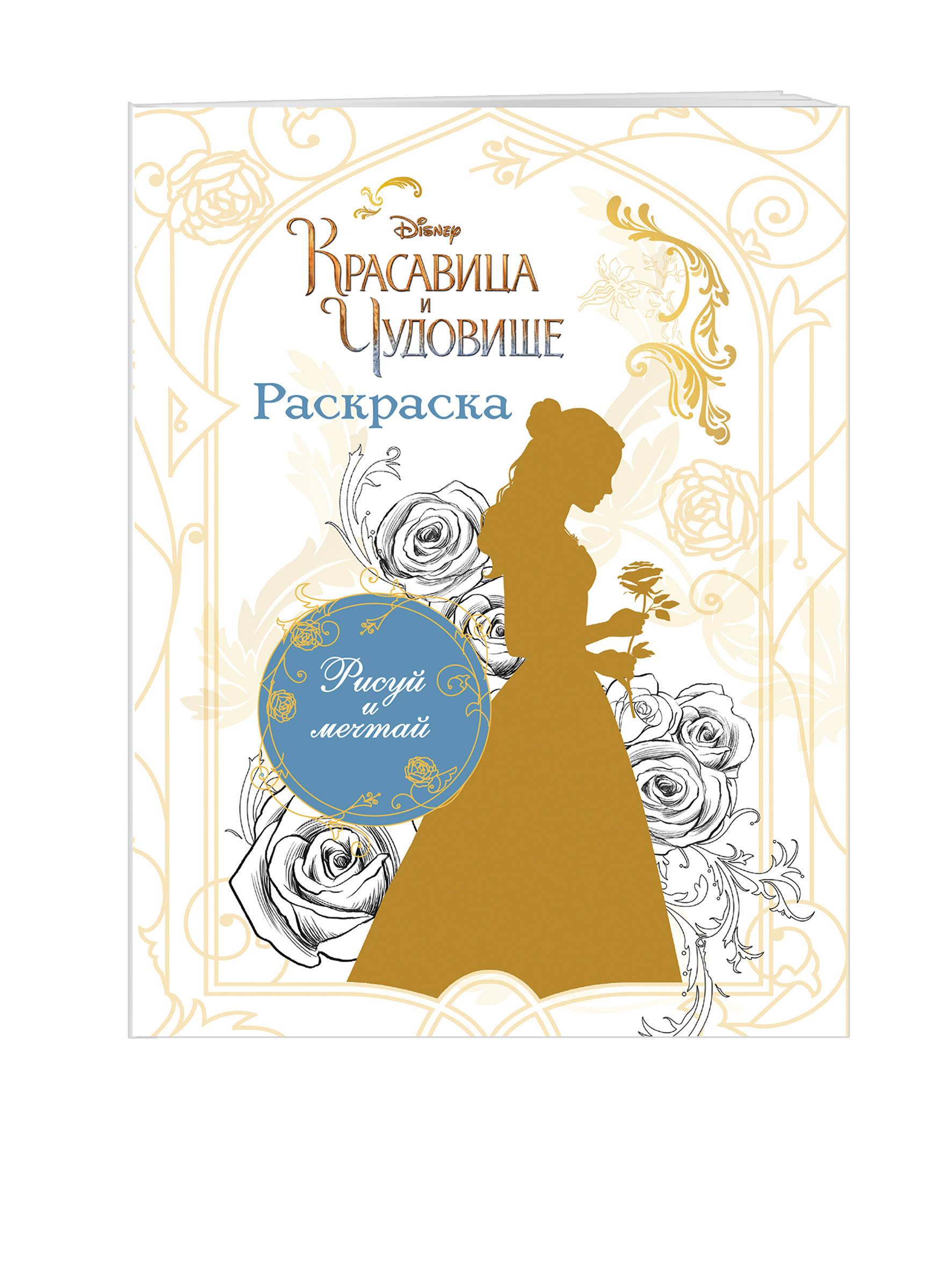 Раскраска (Белль) красавица и чудовище dvd книга