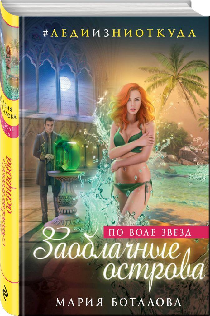 Мария Боталова - Заоблачные острова. По воле звезд обложка книги