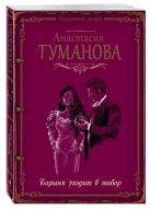 Туманова А. - Барыня уходит в табор' обложка книги