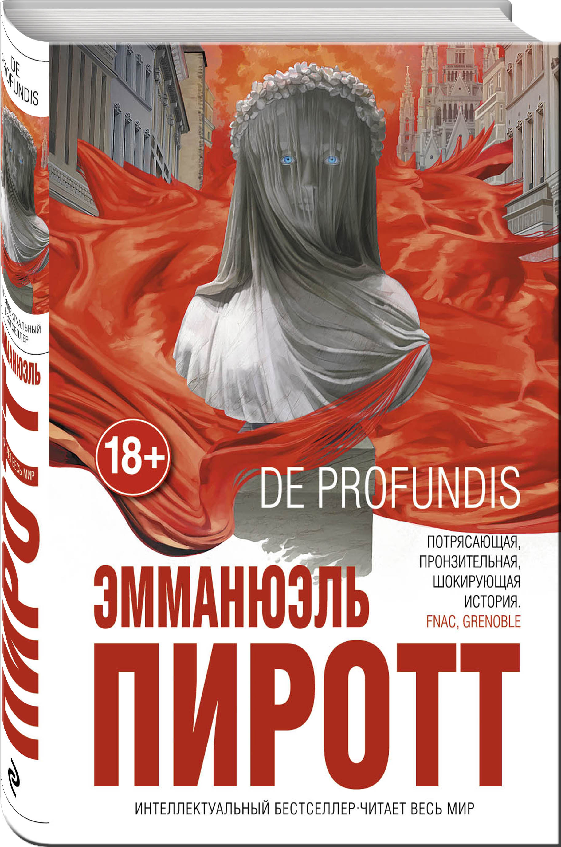 Пиротт Э. De Profundis de profundis the ballad of reading gaol