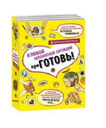 приГОТОВЬ! супер-сборник рецептов на все случаи жизни (комплект)