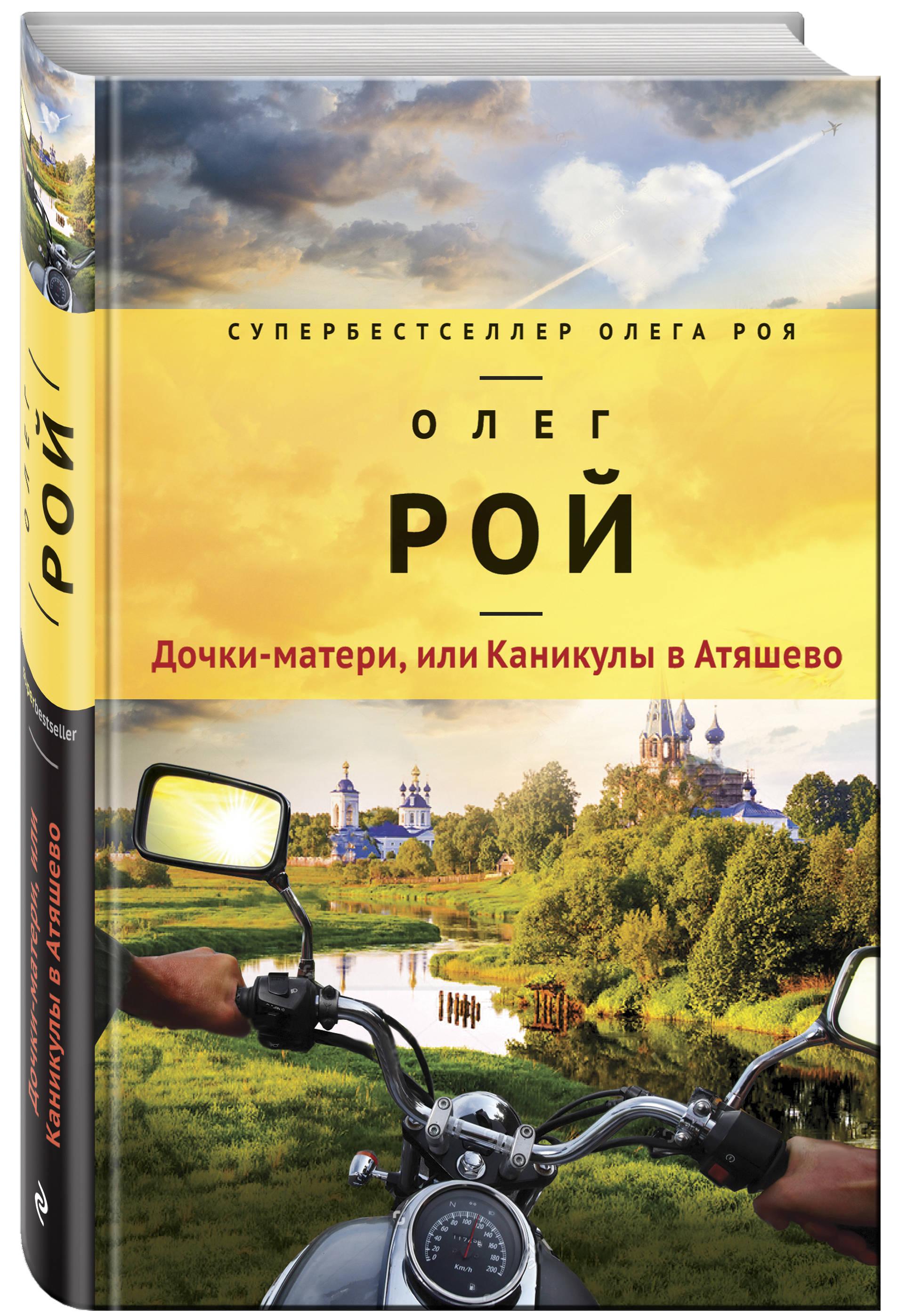 Олег Рой Дочки-матери, или Каникулы в Атяшево