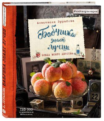 Анастасия Зурабова - Бабушка знает лучше. Блюда моего детства обложка книги