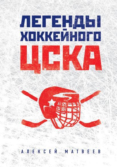 Легенды хоккейного ЦСКА - фото 1