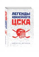Алексей Матвеев - Легенды хоккейного ЦСКА' обложка книги