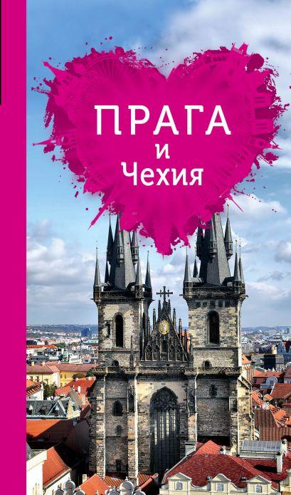 Прага и Чехия для романтиков. 2-е изд. - фото 1
